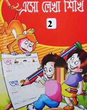 এসো লেখা শিখি ২- মালাকার/শাহ্জাহান