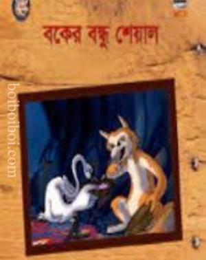 বকের বন্ধু শেয়াল (World of Children's Books Limited)