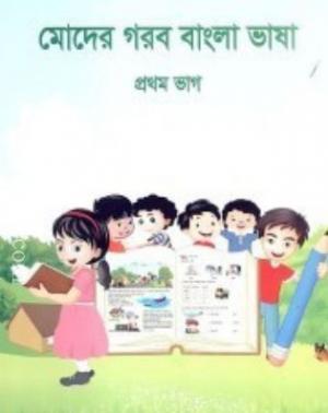 মোদের গরব বাংলা ভাষা- প্রথম ভাগ (Ignite Publications, 2017)