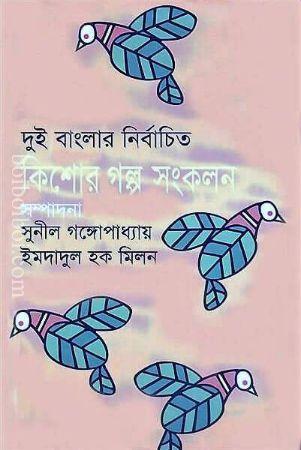 দুই বাংলার নির্বাচিত কিশোর গল্প সংকলন- সুনীল গঙ্গপাদ্ধায় ও ইমদাদুল হক মিলন