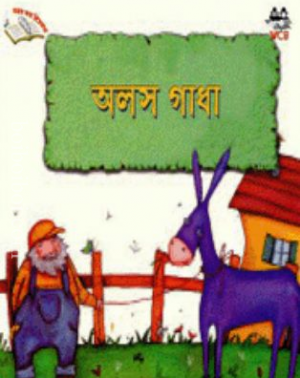 অলস গাধা- World Children's Books Limited