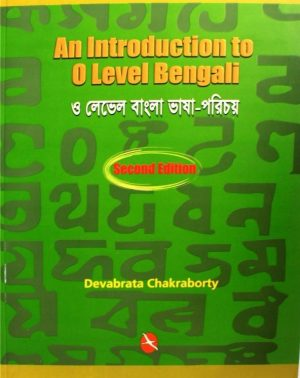 An Introduction to O'Level Bengali By Devabrata Chakraborty