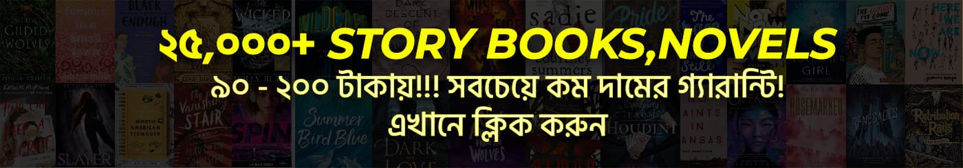 DHAKA ONLINE BOOKSHOP STORY BOOKS AND NOVELS