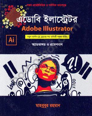 Adobe Illustrator-Advanced & Professional