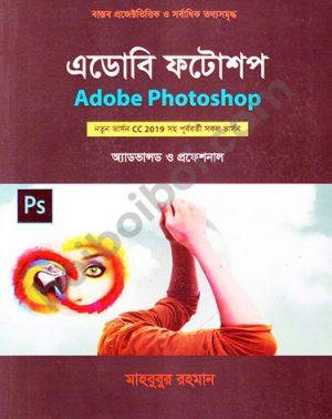 Adobe Photoshop -Advanced & Professional